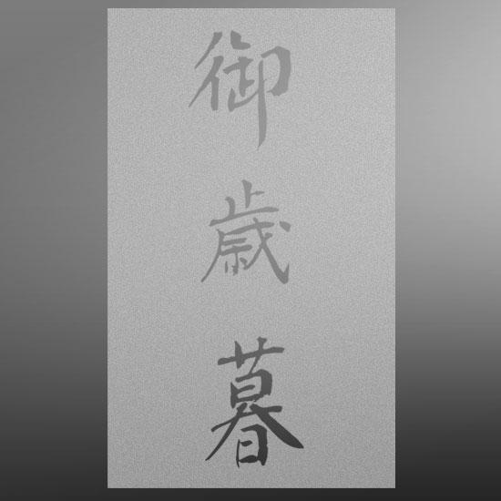 obrus z japońskimi literami